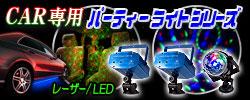 自動車用パーティーライト3機種レーザー光線やLEDミラーボール