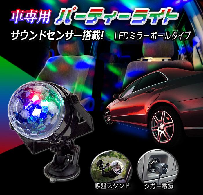 音楽と連動する車専用パーティーライト【LEDミラーボールタイプ】
