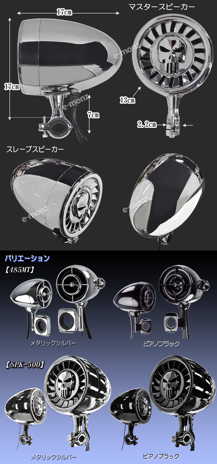 バイク用アンプ内蔵Bluetoothスピーカー【SPK-SILVER-500】シルバー