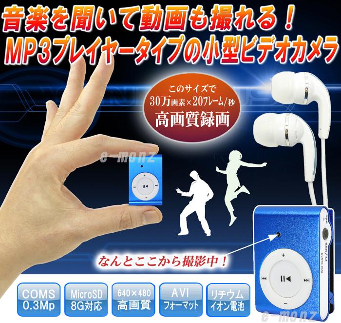 MP3プレーヤーにシークレットスパイカメラが付いた!ミニDVRレコーダー