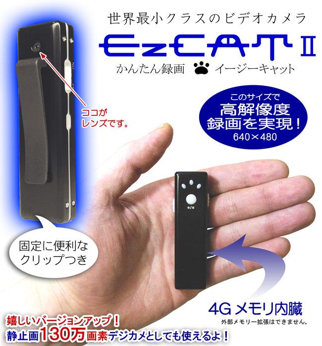 世界最小クラスのビデオカメラ、ムービーカメラ【EzCAT】