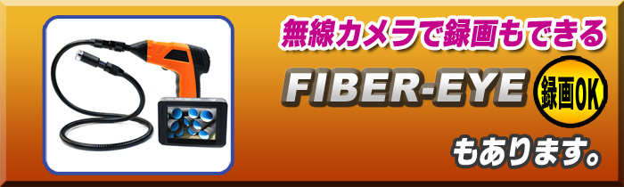 無線ファイバースコープカメラ【ファイバーアイ】好評発売中