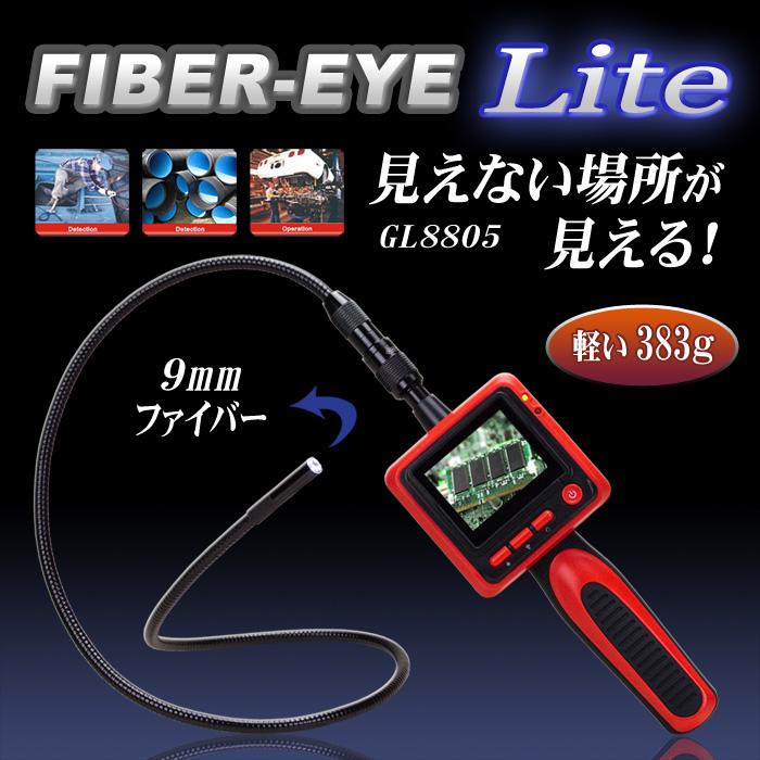 ファイバースコープカメラ【ファイバーアイ ライト/Fiber-Eye-lite】見えない場所が見える 重さわずか383グラム