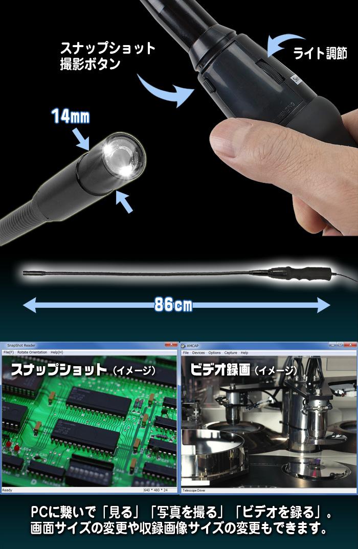 ファイバースコープカメラ【ファイバーアイ・スティック/Fiber-Eye-Stick】各部詳細
