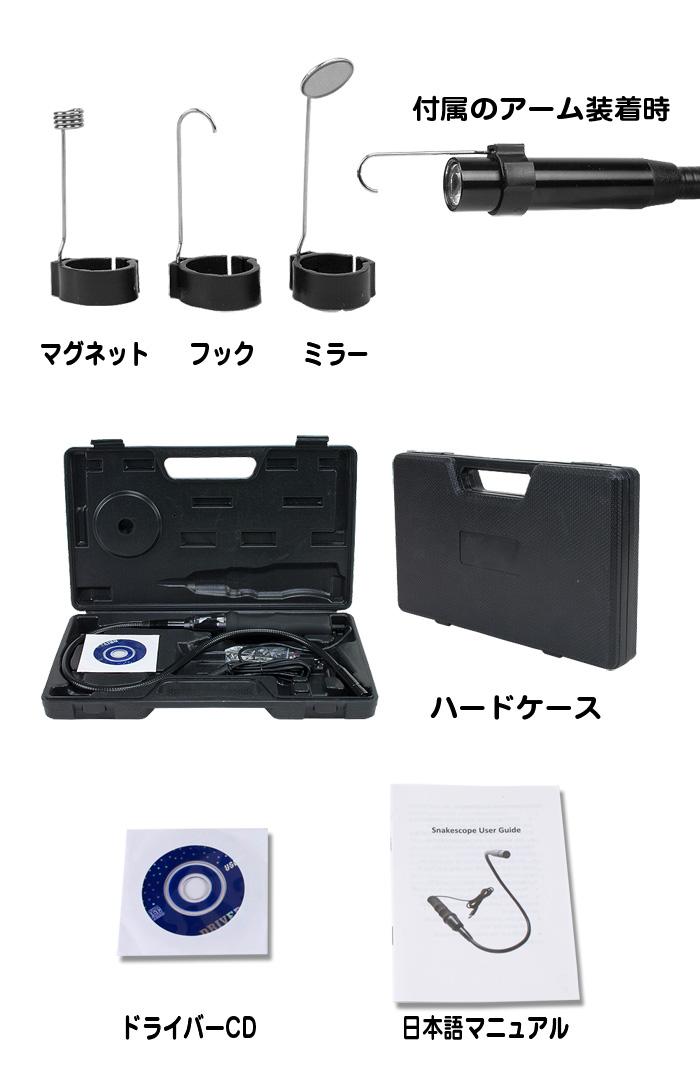 ファイバースコープカメラ【ファイバーアイ・スティック/Fiber-Eye-Stick】付属品と収納ケース