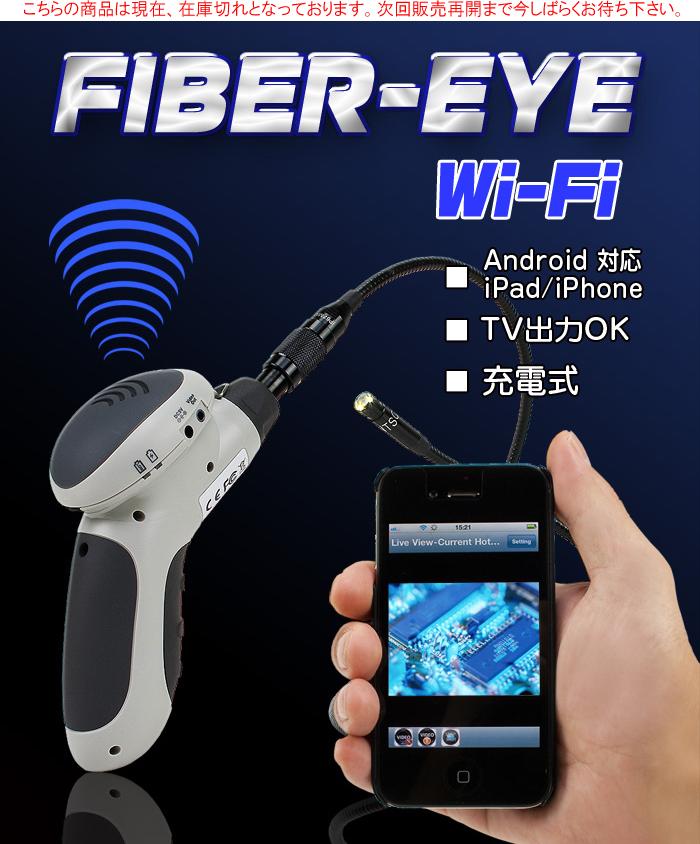 ファイバースコープカメラ【ファイバーアイWifi/Fiber-EYE Wi-Fi】カメラの映像をスマホで確認出来る