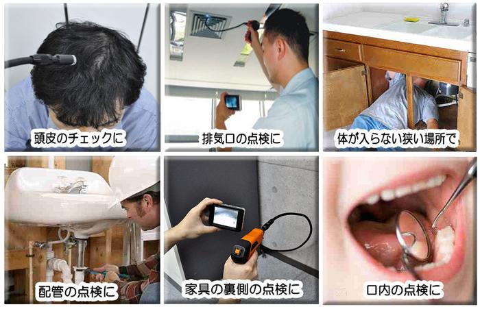 ファイバースコープ無線カメラ【ファイバーアイ/Fiber-Eye】 様々な場面で活躍します