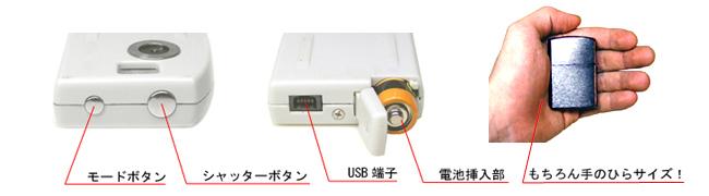 オイルライター型デジタルカメラ【ジップカム/ZipCam】 各部詳細