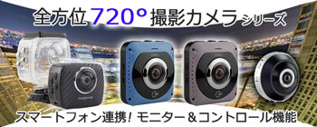 360°カメラシリーズ