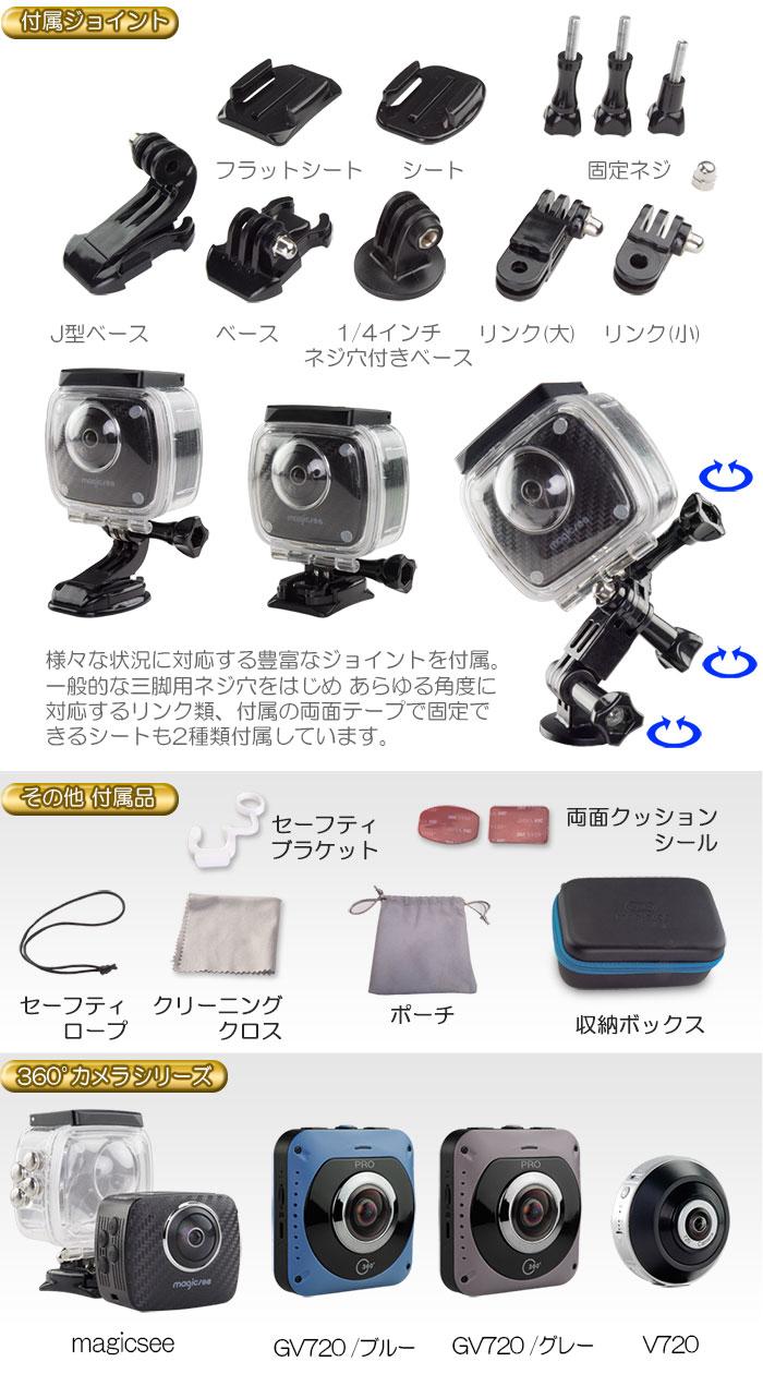 3K高画質動画対応 360°カメラ 水深30m防水ケース付き【magicsee】