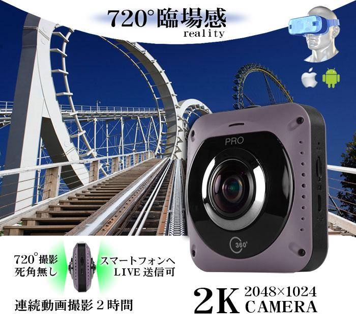 360°カメラを2基搭載 720°2Kカメラ グレー