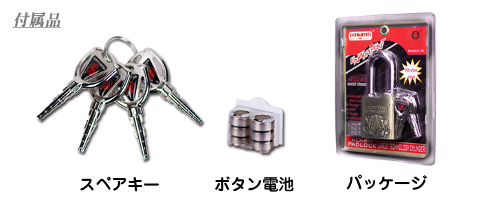 最強南京錠アラームロック 【AL-50】