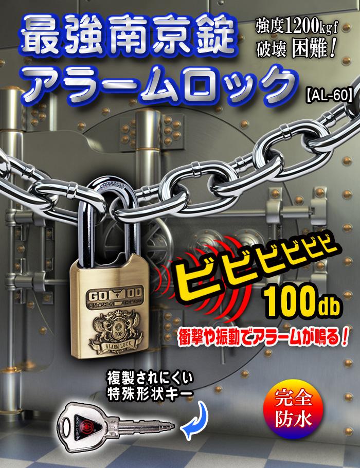 アラームロック南京錠大型タイプ【AL-60】 衝撃や振動でアラームが鳴る 破壊困難な最強の南京錠