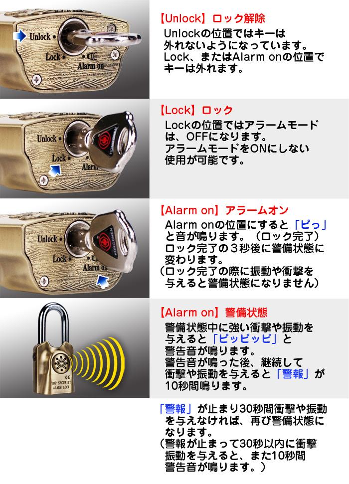 アラームロック南京錠大型タイプ【AL-60】 使用手順