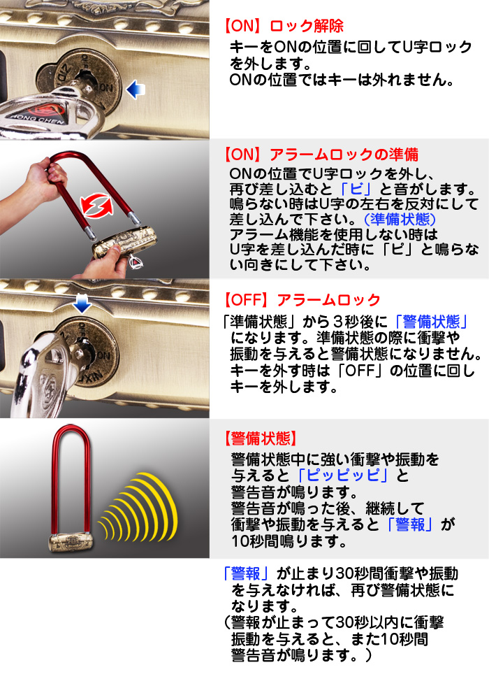 最強 U字ロック ALARM LOCK 【BLM-320】