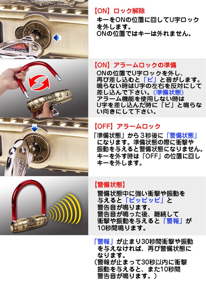 最強 U字ロック ALARM LOCK 【MT-178】