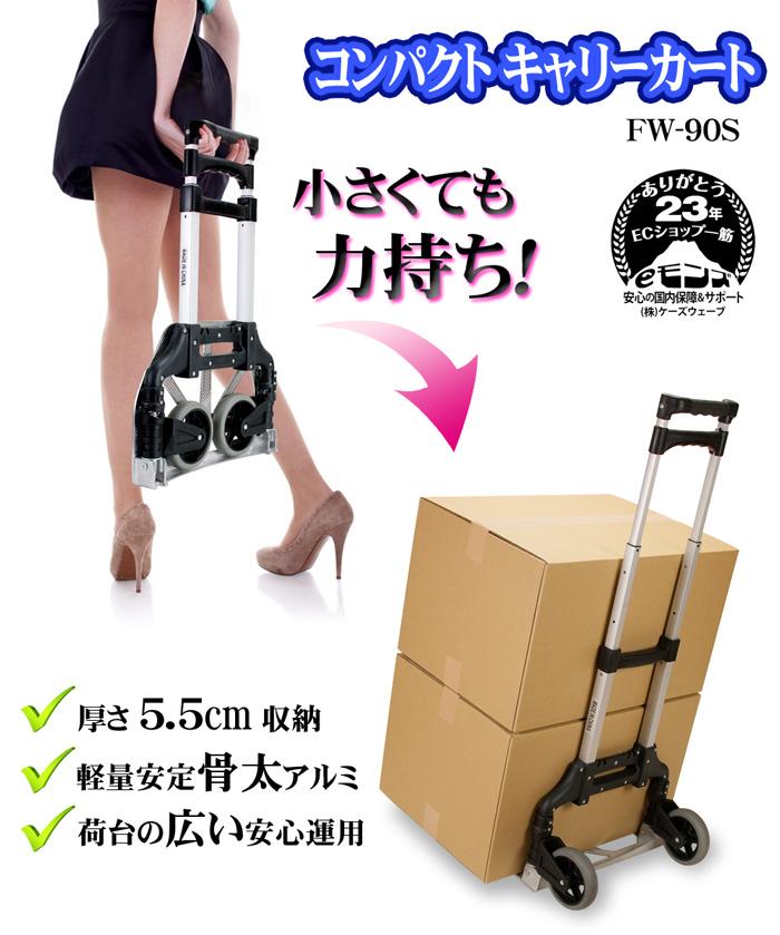 コンパクトキャリーカート【FW-90S】骨太アルミ製 小さくても力持ち