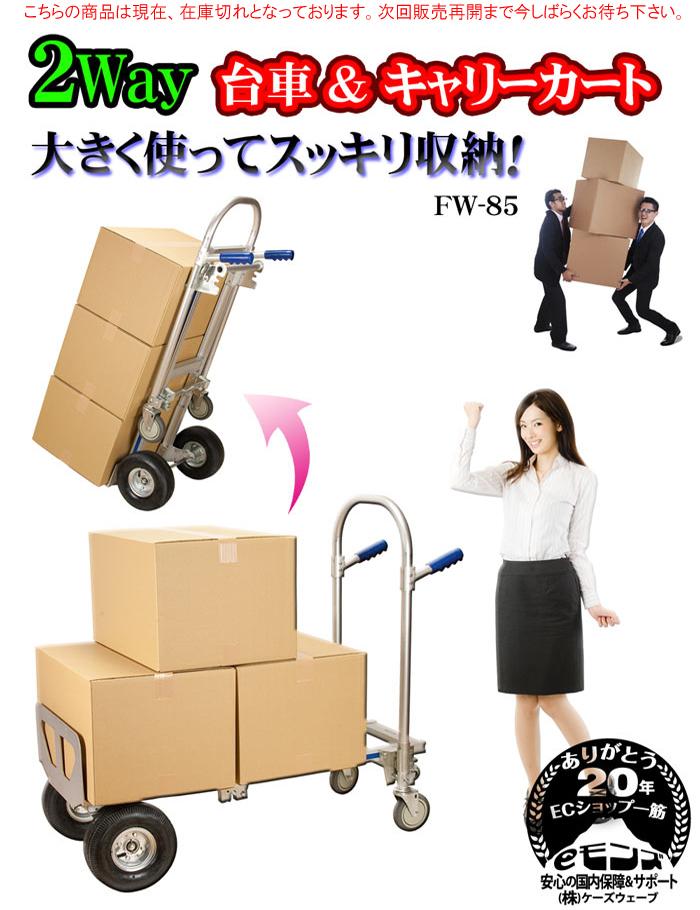2Way 台車&キャリーカート【FW-85】