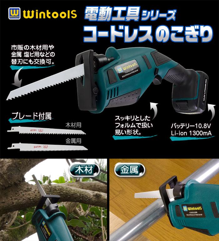 電動工具シリーズ【コードレスのこぎり】