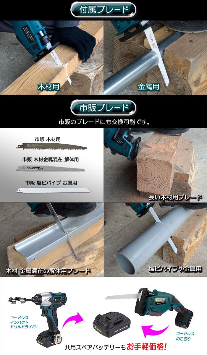 電動工具シリーズ【コードレスのこぎり】使用例