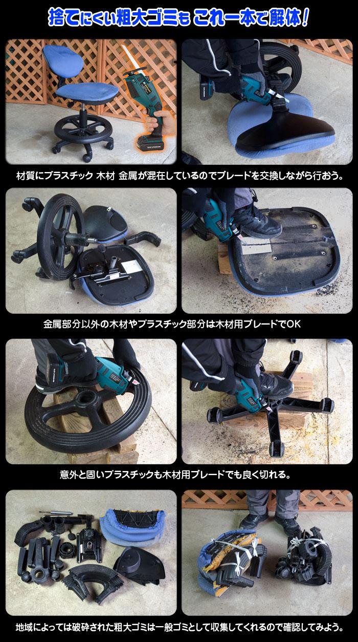 電動工具シリーズ【コードレスのこぎり】粗大ゴミを解体して一般ゴミへ