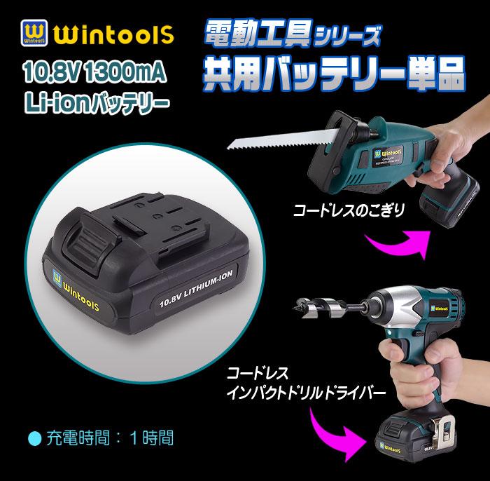 電動工具シリーズ【共用バッテリー】