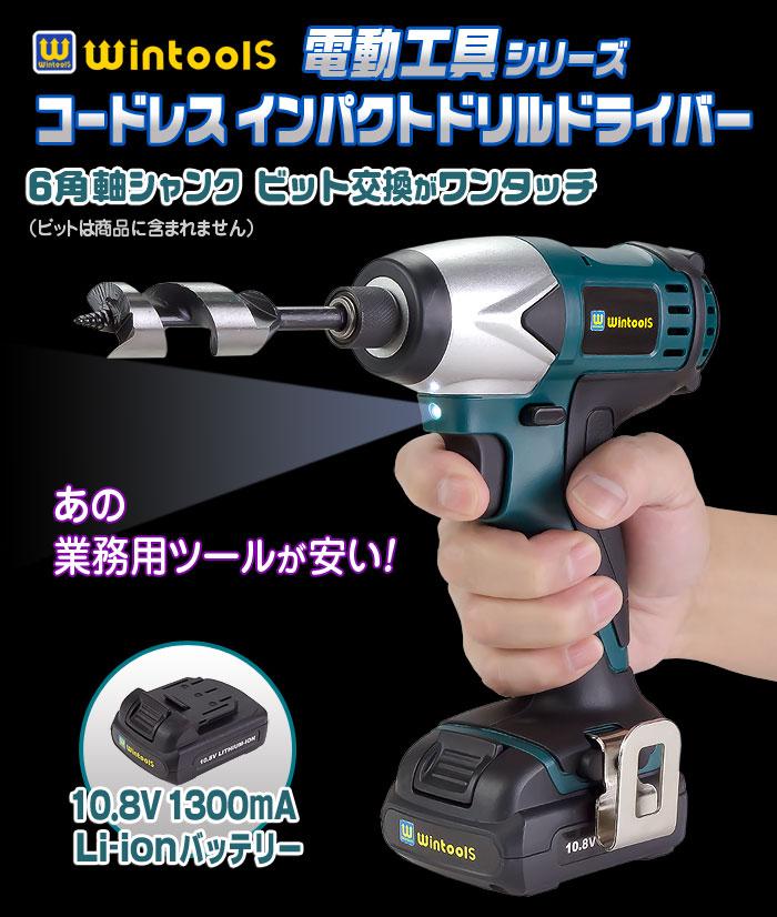 電動工具シリーズ【コードレスドリルドライバー】