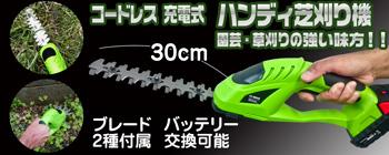 電動工具【コードレス電動バリカン】