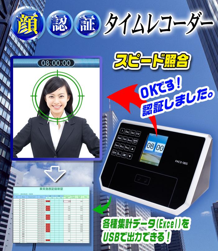 顔認証タイムレコーダー【FACE365】最短1秒で認証可能