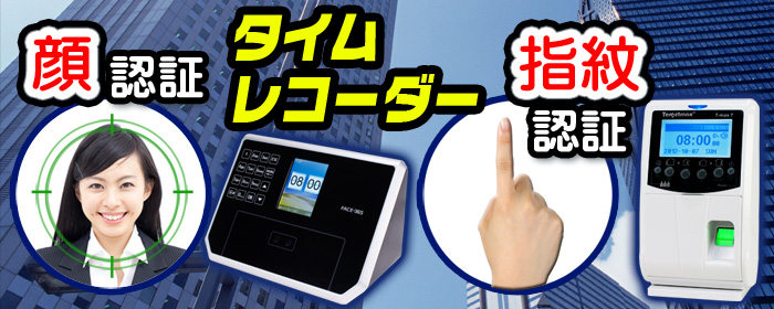 顔認証と指紋認証 2種類のタイムレコーダー好評販売中