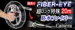 超ロング20m交換用ファイバーカメラ【CBL-2098】