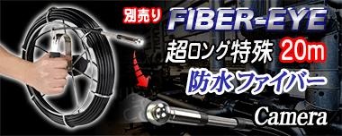 ファイバーカメラ用超ロング20m交換キット