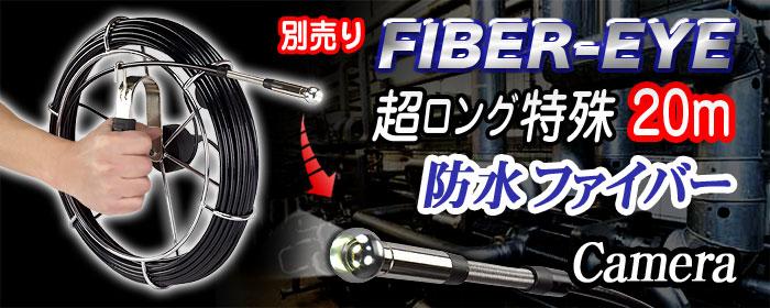 ファイバーアイ 20m ファイバーカメラ【W3-CBL2098】