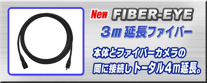 ファイバーアイ Wi-Fi用3m延長ケーブル 好評販売中