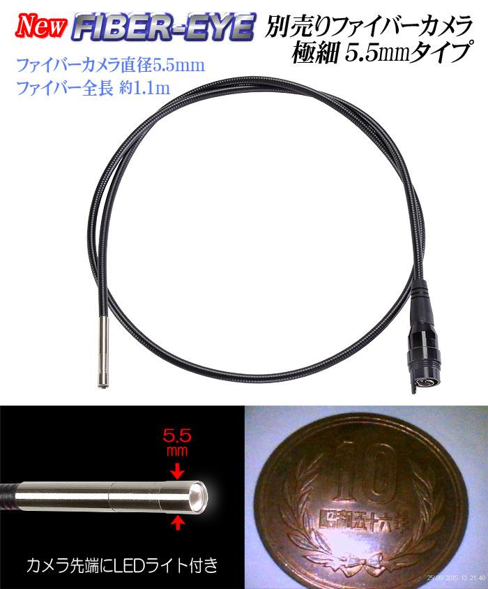極細5.5mm交換用Newファイバーカメラ【Newファイバーアイ5.5交換用】