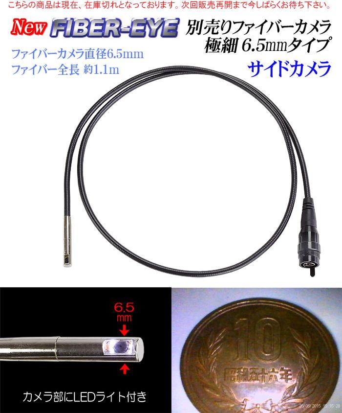 極細6.5mm交換用Newファイバーカメラ サイドカメラタイプ【Newファイバーアイ6.5mm交換用】