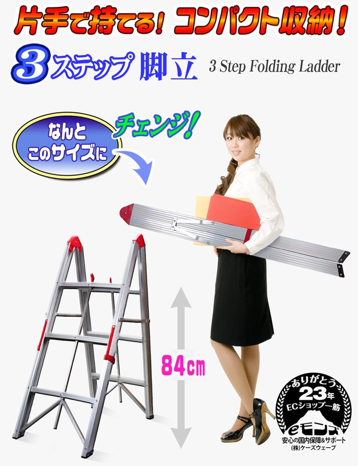 コンパクトスティック3ステップ脚立【3Step Folding Ladder】スティック脚立が厚さ5cmのボードに折りたたみ可能