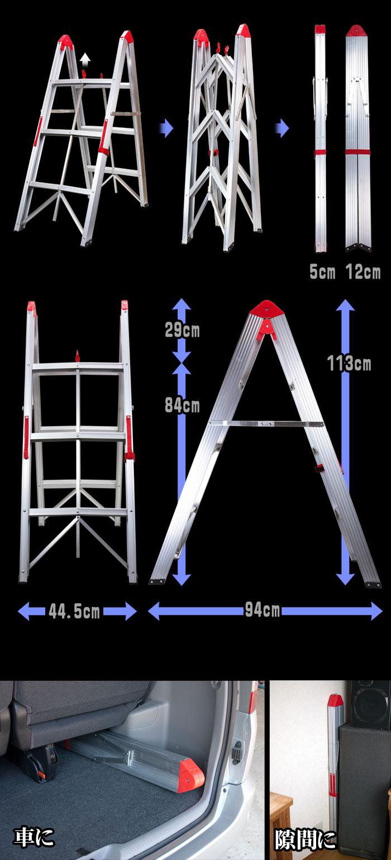 コンパクトスティック3ステップ脚立【3Step Folding Ladder】各部詳細 脚立がスティック状に折り畳める様子をご覧頂けます
