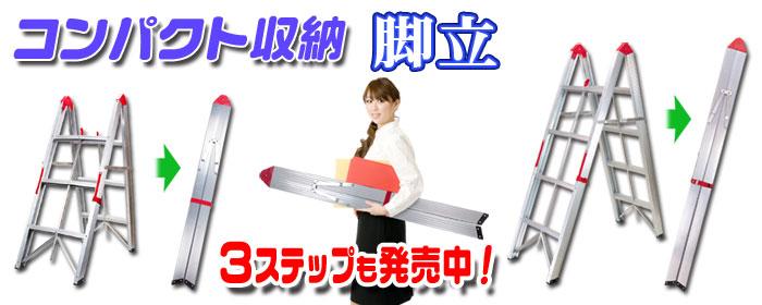 コンパクト収納スティック脚立【Folding Ladder】シリーズ 3段タイプと4段タイプがあります