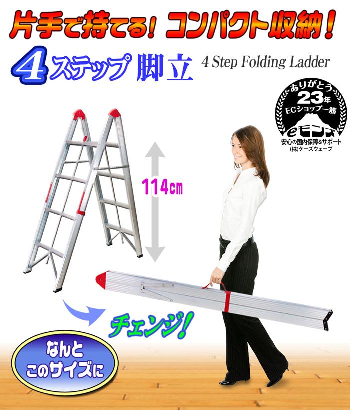 コンパクトスティック4ステップ脚立 【4Step Folding Ladder】収納や持ち運びがとっても楽なスティック棒状脚立