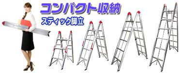 コンパクト収納スティック脚立3段〜6段 【Step Folding Ladder】