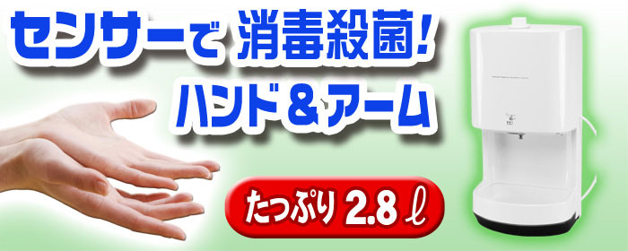 オートマチック消毒機【ハンド&アーム】
