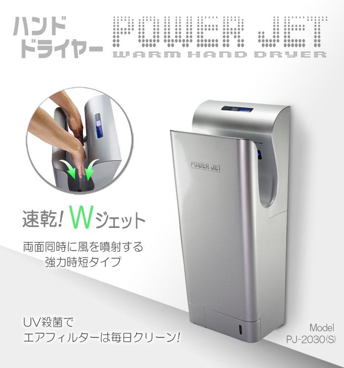 速乾ハンドドライヤー両面タイプ【パワージェット PJ-2030(S)】シルバー