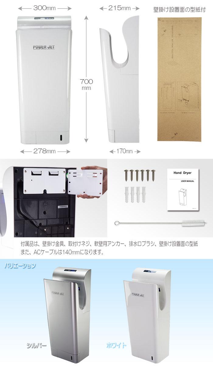 速乾ハンドドライヤー両面タイプ【パワージェット PJ-2030(w)】ホワイト