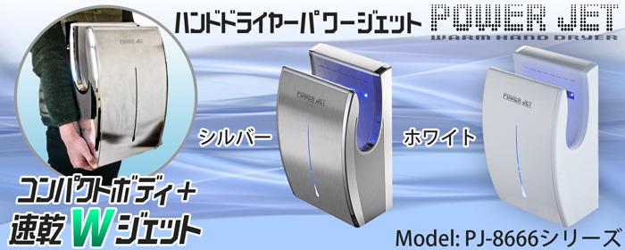 速乾ハンドドライヤー両面タイプ【パワージェット PJ-8666】シリーズ