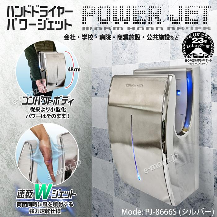 速乾ハンドドライヤー両面タイプ【パワージェット PJ-8666s】シルバー
