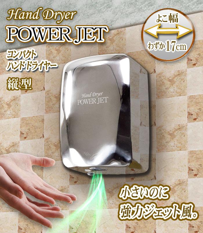 小さいのに強力ジェット風コンパクトハンドドライヤー【PowerJet 2803B】縦タイプ