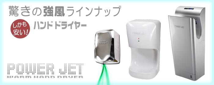 高性能業務用ジェットタオル【パワージェット/POWER JETシリーズ】