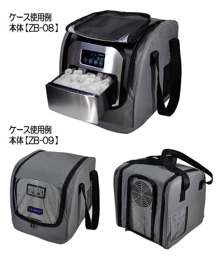 製氷機コンパクト アイス ディスペンサー専用ケース
