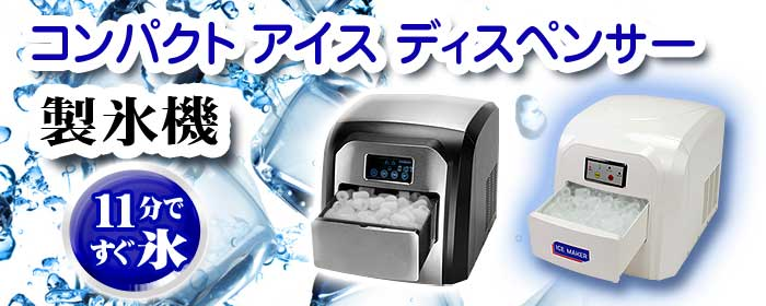 コンパクト アイス ディスペンサー 小型製氷機シリーズ